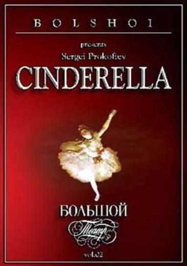 DVD Bolschoi Cinderella FSK: 0